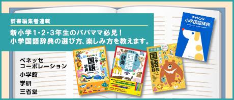 『小学国語辞典』新小学1・2・3年生のパパママ必見!