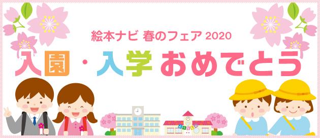 入園・入学おめでとう!絵本ナビの春のフェア2020