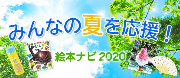 みんなの夏を応援 絵本ナビ2020