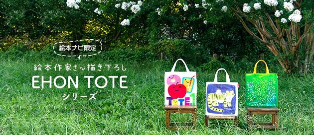 絵本をもって、おはなし会へ!絵本作家さんによる描き下ろしデザインのトートバッグシリーズ