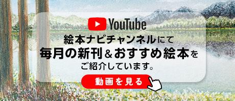 1月の新刊&おすすめ絵本を動画で紹介!