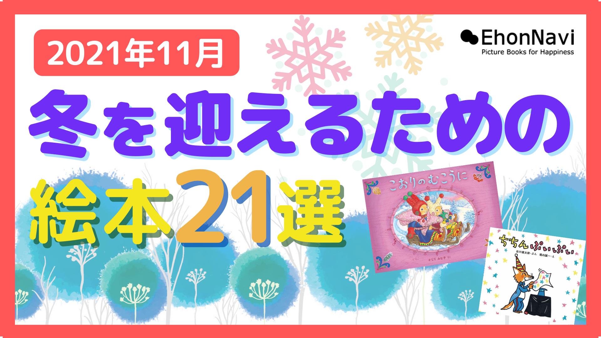 8月の新刊&おすすめ絵本を動画で紹介!