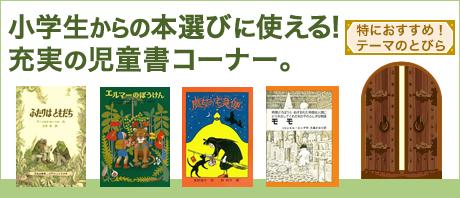 小学生へのおすすめ本をたっぷりご紹介!