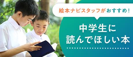 スタッフおすすめ!中学生に読んでほしい本