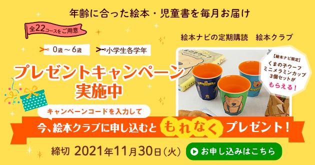 定期配本サービス★入会キャンペーン開催中!