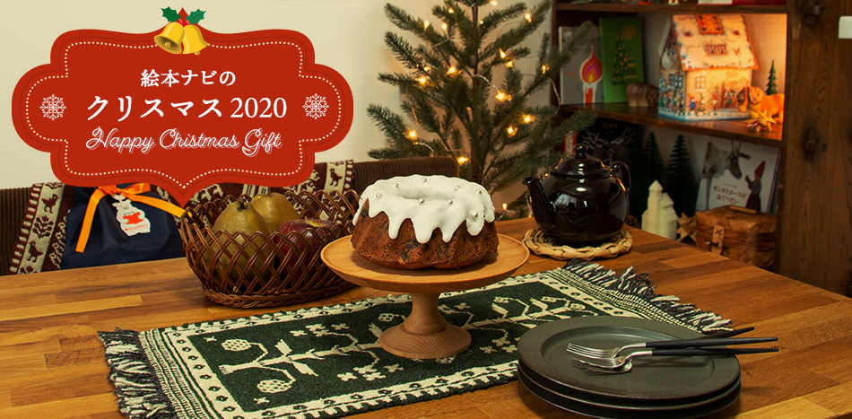 【特集】2020絵本ナビのクリスマス