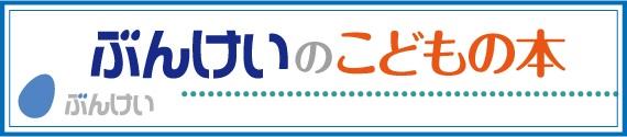 バナーをクリックすると、文溪堂のホームページがご覧いただけます。