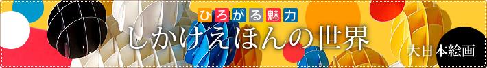 バナーをクリックすると、大日本絵画のホームページがご覧いただけます。