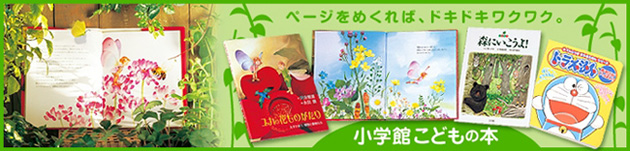 小学館のこどもの本のページをご覧いただけます。ドラえもんやポケットモンスターの本もあります。
