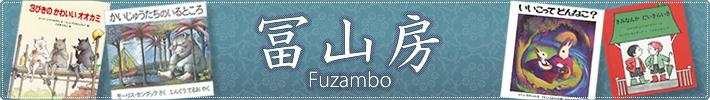 バナーをクリックすると、冨山房のホームページがご覧いただけます。