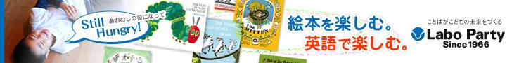 子どもたちの大好きな絵本を使った英語教室、ラボ教育センターのホームページがご覧いただけます。