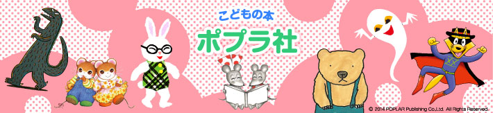 ポプラ社】のおすすめ絵本と人気...
