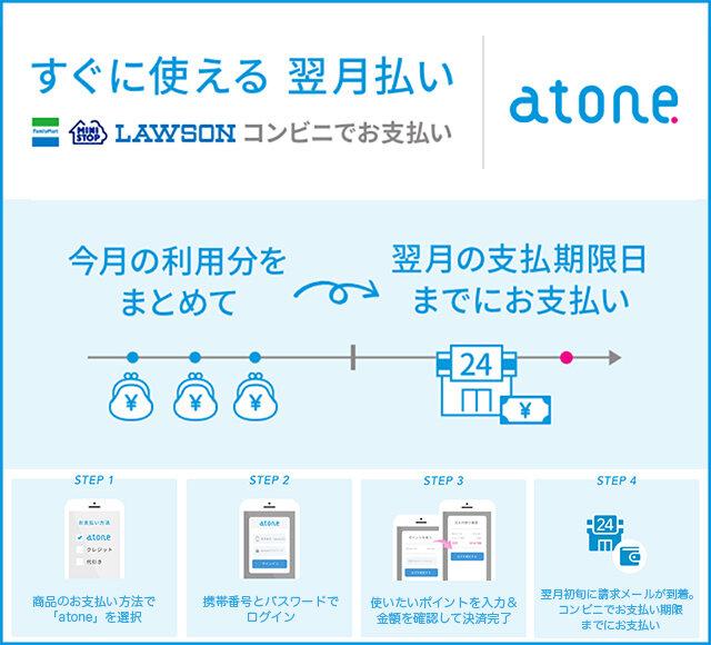 手数料 atone 【やさしい後払い決済】atone(アトネ)はカードがいらないネット実店舗で使える