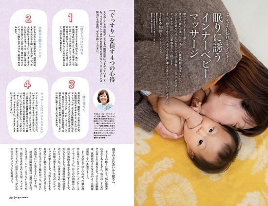月刊クーヨン 2020年1月号
