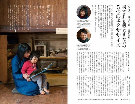 月刊クーヨン 2018年4月号