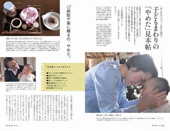 月刊クーヨン 2018年5月号