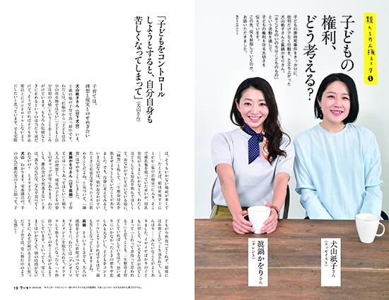 月刊クーヨン 2019年5月号