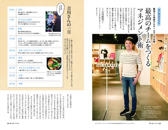 月刊クーヨン 2019年6月号