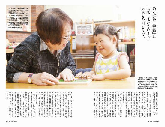 月刊クーヨン2017年7月号