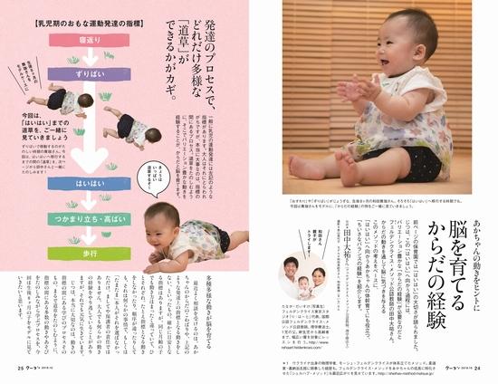 月刊クーヨン 2019年10月号