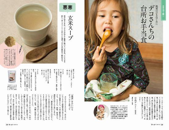 月刊クーヨン 2017年12月号