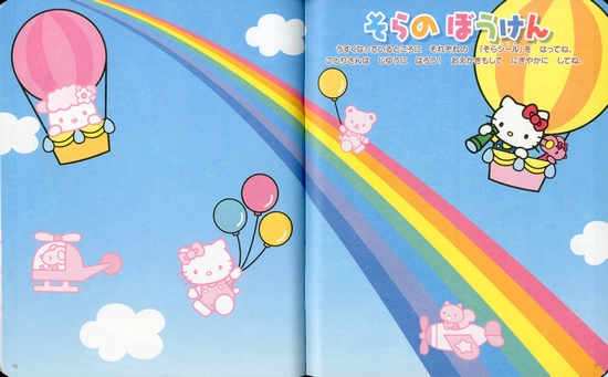 わんぱく・ぶっく増刊 サンリオキャラクターとあそぼう! ひらめきいっぱい たっぷり! シールあそび