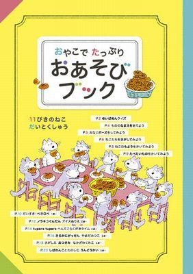 こどもMOE vol.3