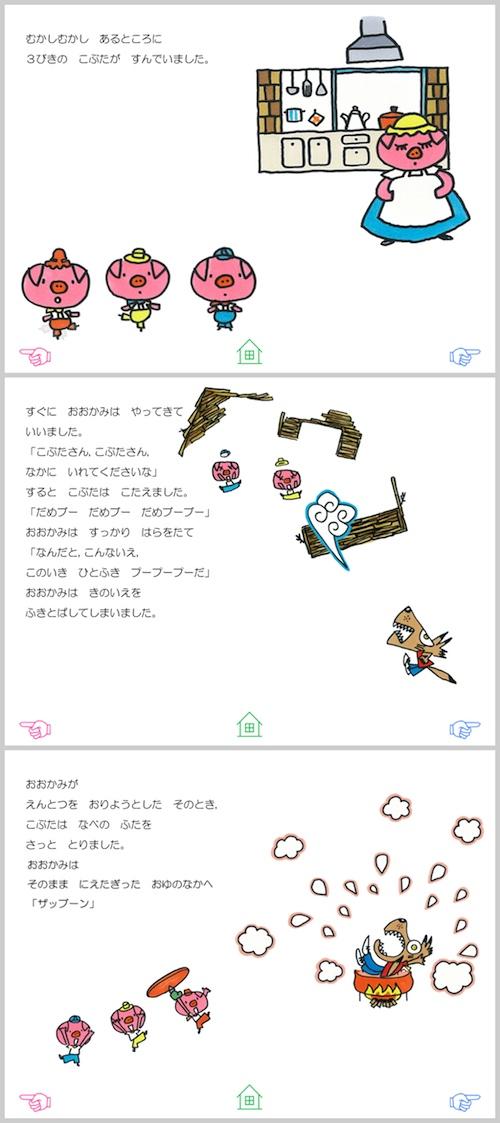 (デジタル)「さんびきのこぶた」中川ひろたかの名作おはなし絵本3