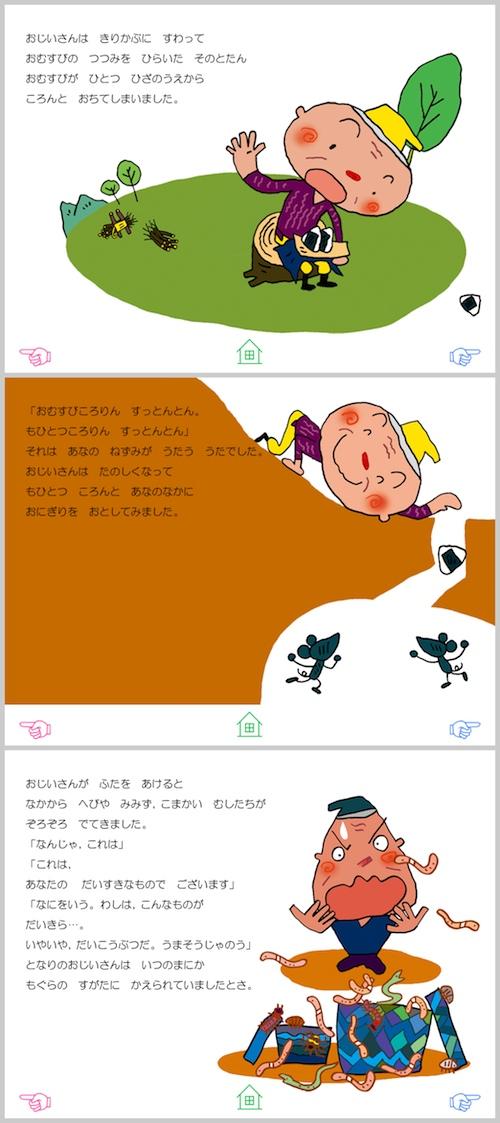 (デジタル)「おむすびころりん」中川ひろたかの名作おはなし絵本4
