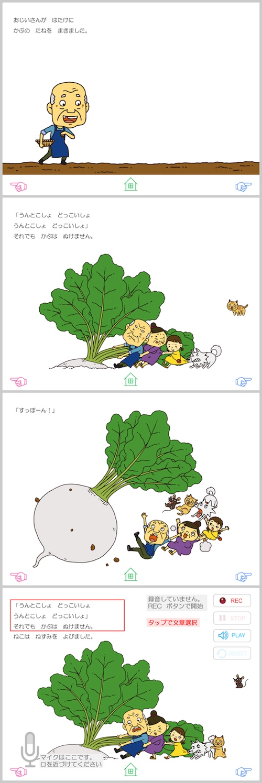 (デジタル)「おおきなかぶ」中川ひろたかの名作おはなし絵本5