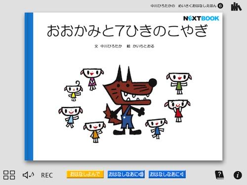 (デジタル)「おおかみと7ひきのこやぎ」中川ひろたかの名作おはなし絵本6