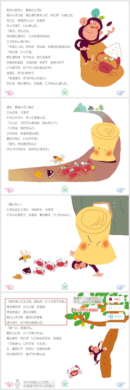 (デジタル)「さるとかに」中川ひろたかの名作おはなし絵本8