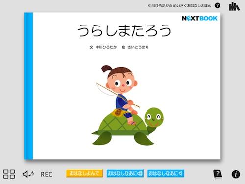(デジタル)「うらしまたろう」中川ひろたかの名作おはなし絵本7