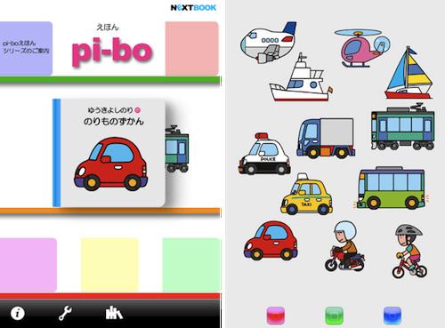 (デジタル)pi-boえほん はじめてのこども図鑑 無料版