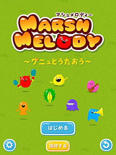 (デジタル)MARSH MELODY マシュメロディ 〜グニュとうたおう!〜