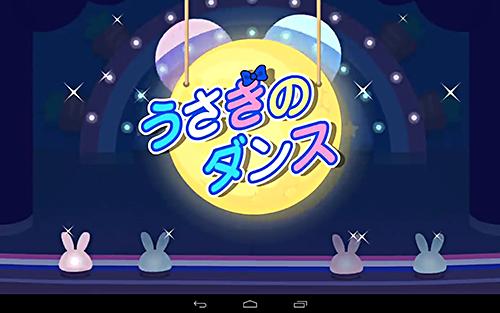 (デジタル)うさぎのダンス 〜えほんであそぼ!じゃじゃじゃじゃん
