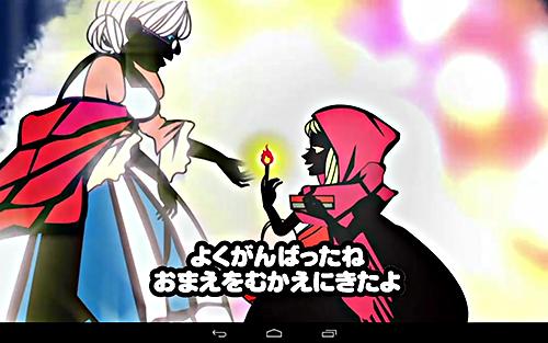 (デジタル)マッチうりのしょうじょ 〜えほんであそぼ!じゃじゃじゃじゃん