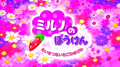 (デジタル)ミルノのぼうけん 〜たいせつないちごのゆびわ〜