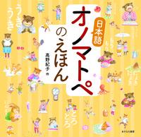 日本語オノマトペのえほん