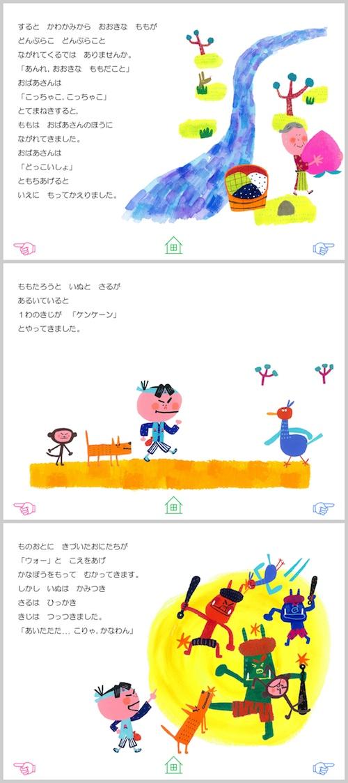 (デジタル)「ももたろう」中川ひろたかの名作おはなし絵本2