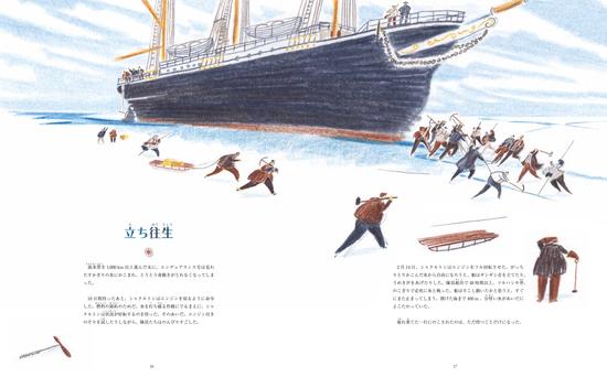 シャクルトンの大漂流