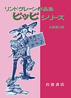 ピッピ・シリーズ(3冊セット)