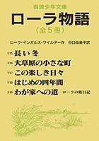 岩波少年文庫 ローラ物語  全5冊セット