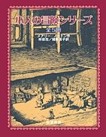 小人の冒険シリーズ 全5冊セット