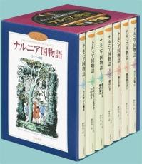 カラー版 ナルニア国物語セット(全7巻)