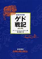 少年文庫版「ゲド戦記」セット(全6巻)