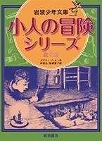 岩波少年文庫 小人の冒険シリーズ 全5冊セット