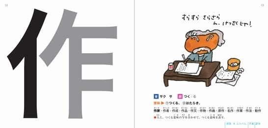 かんじのぼうけん(1) にんべん