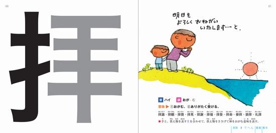 かんじのぼうけん(4) てへん