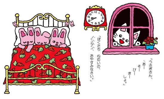 ノンタンおやすみなさい